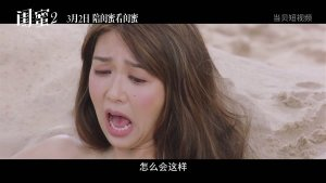 《闺蜜2》大疯大浪预告 陈意涵张钧甯沙滩裸醒一秒变波霸