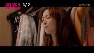 《闺蜜2》千呼万唤始出来!中文正式电影预告片