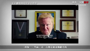 【唐人街探案2】木鱼三分钟影评