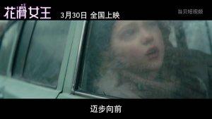 《花滑女王》主题曲《飞翔》MV