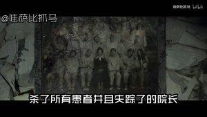 【哇萨比抓马】7男女探秘世界七大恐怖场所之首,精神病院是否真有猛鬼?《昆池岩》