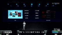 2019TCL XESS智屏新品发布会