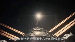 2.21星际探索