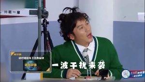 奔跑吧第4季•蔡徐坤是唯一落榜的