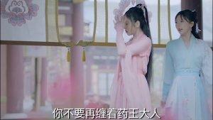 8.11亲爱的药王大人3