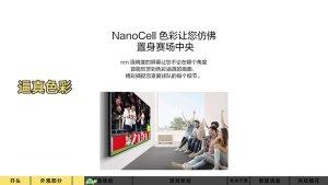 【游戏党必看】画质好到爆炸的LG nanocell电竞游戏电视,究竟能多能打?