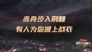10.30中国新说唱2020第12期预告