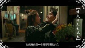 《二代妖精》刘亦菲再演狐狸精,直接用长腿撩汉 晴岚