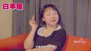 【辣目洋子】十二星座女生如何发好人卡……
