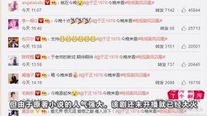 《凤求凰》开播丑出天际,杨蓉9字回应被关晓彤取代,网友心疼