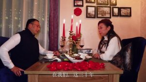 这是一场迟到30年的浪漫,一对年过五旬的夫妻重新找回恋爱的感觉! 爷爷等一下