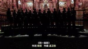 【意大利娃唱中文】【开口跪】同一首歌 小合唱团