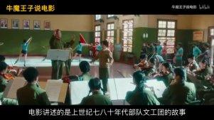 5分钟解说冯小刚电影《芳华》:战争场面震撼,黄轩令人惊喜