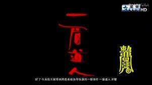 【老九说电影】英叔大战洋僵尸, 经典僵尸片《一眉道人》