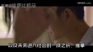 【哇萨比抓马】盲人按摩师爱上洗头小妹《推拿》金马奖最佳影片解说