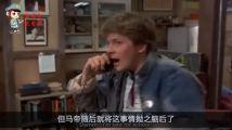 【电影剪辑】一部笑得抽筋的科幻片《回到未来》,男主回到过去被老妈暗送秋波,鸡皮掉一地_
