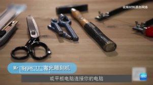 【当贝快讯】2018.01.18第二十一期 Mr Beam II 激光雕刻机 日本发明机器人会骑自行车