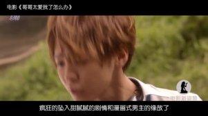 【电影新姿势】日本甜炸的剧《哥哥太爱我了怎么办》 在热搜榜居高不下 不看后悔