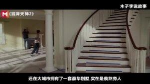 木子李说故事,《冒牌天神2》这艘船撞上了美国的国会大楼,里面装满了珍稀动物!
