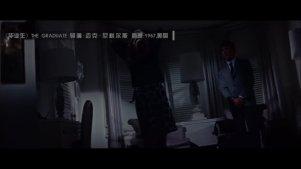 【微缩电影】《毕业生》直面情欲与伦理的奥斯卡经典  姐弟恋专题