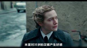 【熊猫】5分钟看完爱情电影《朗读者》,谁的青春不迷茫?  姐弟恋专题