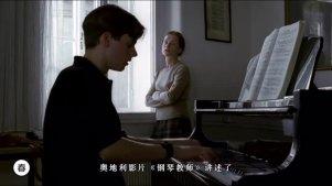 我和钢琴老师恋爱了|五分钟看完悲剧电影《钢琴教师》  姐弟恋专题