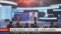 当贝网络荣获2017中国电视业十大优秀企业称号