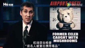 超贱泰迪熊 说话嚣张 不良成长史 机场运毒被抓