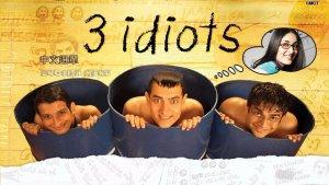 《三傻大闹宝莱坞》印度爆笑洗澡歌舞!
