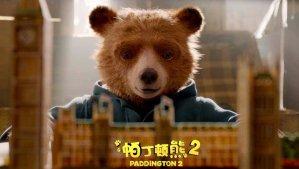《帕丁顿熊2》年度最佳合家欢电影欢乐回归
