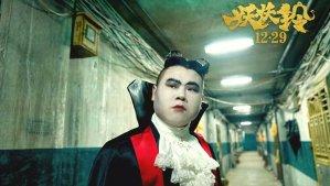 《妖铃铃》小岳岳怕是对吸血鬼有什么误解