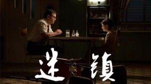 黑色幽默犯罪片《迷镇》 家庭与家庭之间的勾心斗角