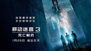 《移动迷宫3:死亡解药》 最新片段