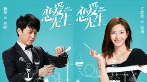 靳东《恋爱先生》预告片和花絮特辑