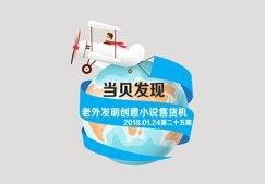 【当贝快讯】2018.01.24第二十五期 KENDLE K2 3D打印机 老外发明创意小说售货机