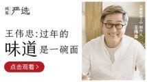 张伟忠:过年的味道是一碗面