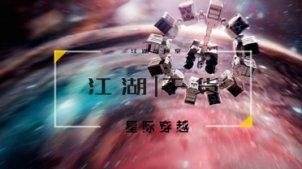 你知道《星际穿越》中的科学原理吗?