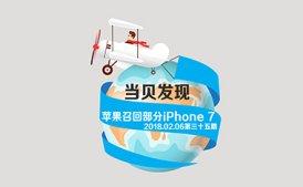 【当贝快讯】2018.02.06第三十五期  索尼发布史上最强财报  苹果召回部分iPhone 7