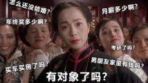 【飞碟一分钟】春节多嘴亲戚应对指南(上篇)