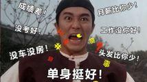 【飞碟一分钟】春节多嘴亲戚应对指南(下篇)