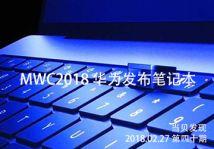 【当贝快讯】2018.02.27 第四十期 MWC2018华为发布笔记本 ; LG发布V30s ThinQ