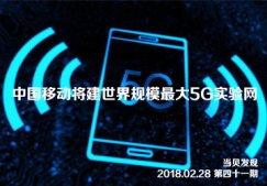 【当贝快讯】2018.02.28 第四十一期  新款iPhone或将支持双SIM卡 ; 中国移动将建世界规模最大5G实验网