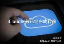【当贝快讯】2018.03.01 第四十二期  外媒曝光三星曲面概念新机 ; iCloud服务已经完成转移