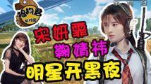 《终结者2:审判日》小仙女鞠婧祎直播吃鸡,而她挑战女杀手!
