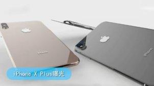 【当贝快讯】2018.03.05 第四十四期 iPhone X Plus曝光 ; 日本研发LED电子皮肤贴片