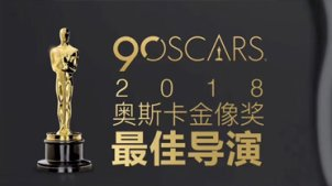 第90届奥斯卡最佳导演:吉尔莫·德尔·托罗《水形物语》