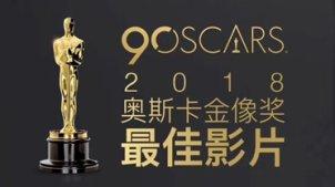 """第90届奥斯卡最佳影片《水形物语》,男主角是个""""怪物专业户"""""""