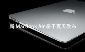 【当贝快讯】2018.03.06 第四十五期  新 MacBook Air 将于夏天发布 ; 保时捷将造空中出租车