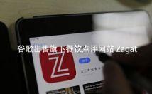 【当贝快讯】2018.03.07 第四十六期  世界上首款无人驾驶出租车 ; 谷歌出售旗下餐饮点评网站 Zagat