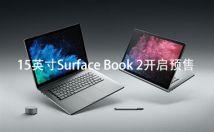 【当贝快讯】2018.03.08 第四十七期  15英寸Surface Book 2开启预售 ; 苹果将在廉价iPad上搭载3D感测模组